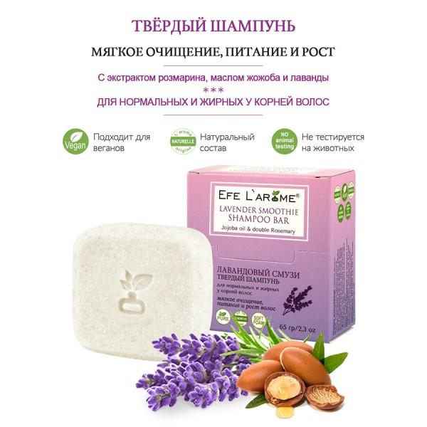 Твёрдый шампунь Лавандовый смузи мягкое очищение, питание и рост нормальных и жирных у корней волос