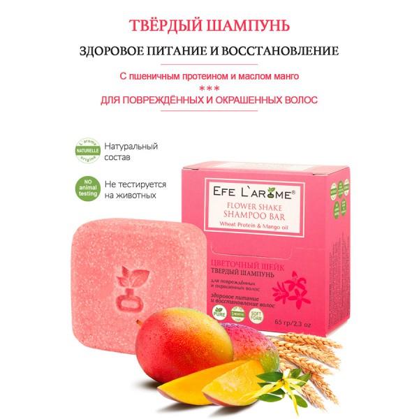 Набор твёрдого шампуня, кондиционера и бальзама для губ Pink Blossom