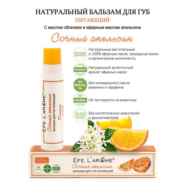 Бальзам для губ Сочный апельсин